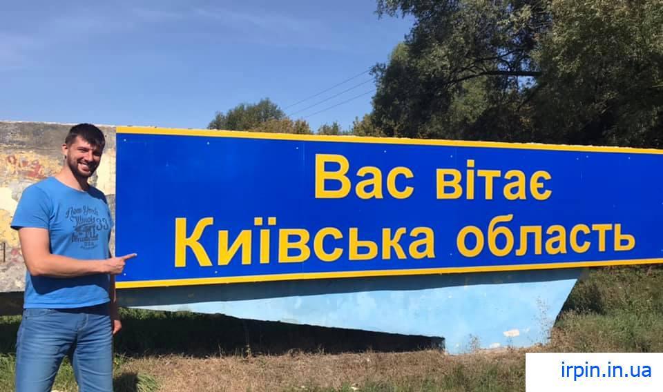 З Днем заснування Київщини - громадо !